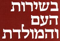יעקב לניאדו